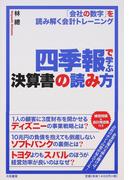 四季報で学ぶ決算書の読み方 「会社の数字」を読み解く会計トレーニング