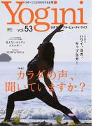 Yogini ヨガでシンプル・ビューティ・ライフ vol.53 特集カラダの声を聞くために