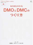 地方創生の切り札 「DMO」と「DMC」のつくり方