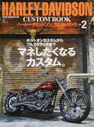 ハーレーダビッドソンカスタムブック Vol.2 マネしたくなるハーレーカスタム。