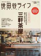 世田谷ライフmagazine No.58(2016) そろそろ、行きつけを増やしませんか?三軒茶屋 松陰神社前