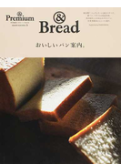 おいしいパン案内。 &Bread