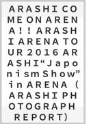 "ARASHI COME ON ARENA!! ARASHI ARENA TOUR 2016 ARASHI""Japonism Show""in ARENA"