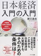 日本経済入門の入門 中国発、世界大恐慌は本当に起きるのか