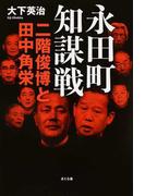 永田町知謀戦 二階俊博と田中角栄
