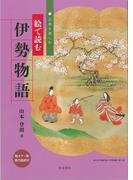 絵で読む伊勢物語 古典を楽しむ 総カラー版・現代語訳付