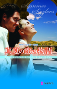 サマー・シズラー2010 真夏の恋の物語(サマー・シズラー)