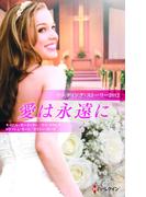 ウエディング・ストーリー2012 愛は永遠に(ウェディング・ストーリー)