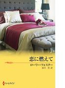 恋に燃えて(ハーレクイン・プレゼンツ作家シリーズ別冊)