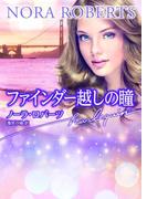 ファインダー越しの瞳【ハーレクイン文庫版】(ハーレクイン文庫)