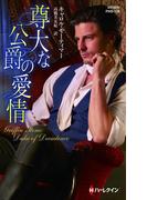 尊大な公爵の愛情(ハーレクイン・ヒストリカル・スペシャル)