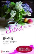 甘い果実(ハーレクイン・セレクト)