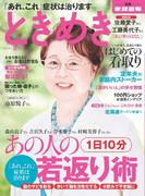 ときめき 2016 夏号(別冊家庭画報)