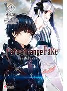 Fate/strange Fake(3)(電撃文庫)