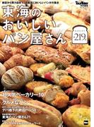 東海のおいしいパン屋さん(ウォーカームック)