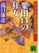 レジェンド歴史時代小説 粟田口の狂女(講談社文庫)