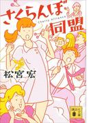さくらんぼ同盟(講談社文庫)