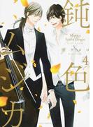鈍色ムジカ 4 (fleur comics)