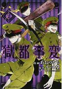 獄都事変 2 (MFCジーンピクシブシリーズ)
