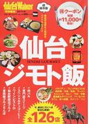 仙台ジモト飯