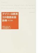 デイリー日西英3か国語会話辞典 カジュアル版