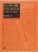 ヒンディー語・日本語辞典