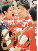 GO〜つなぐ。あふれる想い〜 龍神NIPPON全日本男子バレーボールチーム炎の写真集