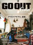 GO OUT特別編集 GO OUT Livin' Vol.6