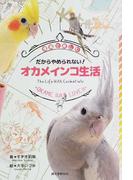 だからやめられない!オカメインコ生活 漫画で楽しむ OKAME INKO LOVE!!