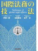 国際法務の技法