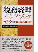 税務経理ハンドブック 平成28年度版