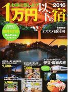 お得に旅しよ!1万円以下の宿 2016 編集部厳選オススメ宿81軒