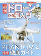 最新ドローン空撮入門 PHANTOM 4徹底ガイド プロが教える空撮テクニック