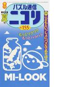 パズル通信ニコリ Vol.155(2016年夏号) こどももおとなも童心で遊べる夏号★こどもといっしょに楽しめるパズルと読み物満載★新幹線双六パズルもあるぞ