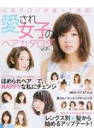 愛され女子のヘアカタログ vol.3 ほめられヘア♥でHAPPYな私にチェンジ