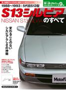 日本の傑作車シリーズ S13シルビアのすべて(すべてシリーズ)