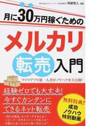 月に30万円稼ぐためのメルカリ転売入門 フリマアプリ第一人者がノウハウを大公開!
