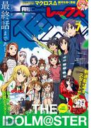 Comic REX (コミック レックス) 2016年7月号(REX COMICS)