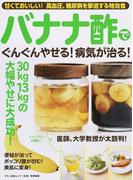 バナナ酢でぐんぐんやせる!病気が治る! 甘くておいしい!高血圧、糖尿病を撃退する特効食