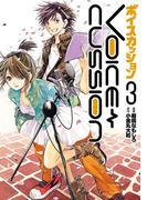 ボイスカッション3(ヒーローズコミックス)(ヒーローズコミックス)