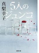 5人のジュンコ(徳間文庫)