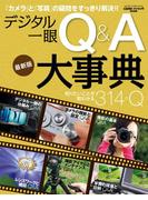 デジタル一眼Q&A大事典 最新版(Gakken camera mook)