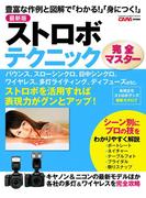 最新版 ストロボテクニック完全マスター(Gakken camera mook)