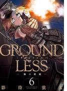 GROUNDLESS : 6 ―豚の鉄槌―(アクションコミックス)