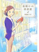 夜明けの図書館 4(ジュールコミックス)