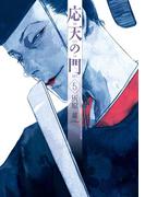 応天の門 5巻(バンチコミックス)