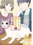 猫とふたりの鎌倉手帖 2巻(バンチコミックス)