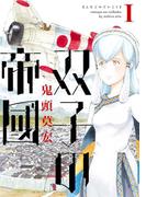 双子の帝國 1巻(バンチコミックス)