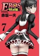 EROSサバイバル 7(ビッグコミックス)