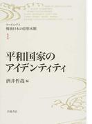 リーディングス戦後日本の思想水脈 1 平和国家のアイデンティティ